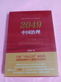 2049:中国治理