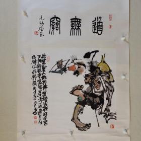 【保真】重庆名家何意富先生国画《铁拐李》,重庆著名书法家毛锡雄先生题字:道无穷。手裱立轴,原装老裱,国画画心尺寸:49×49cm。书法画心尺寸:49×16cm。(何意富,中国美术家协会会员,中国版画家协会会员,重庆美协理事,教授。毛锡雄,中国书法家协会会员,重庆市书法家协会顾问,原重庆市书法家协会副主席。)
