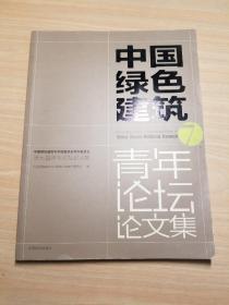 中国绿色建筑与节能委员会青年委员会第七届青年论坛论文集