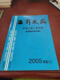 工商史苑——中国工商人物传略2005.3