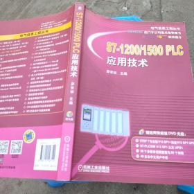 S7-1200/1500 PLC应用技术含有光盘