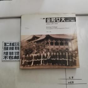 金陵女大(1915-1951)金陵女儿图片故事