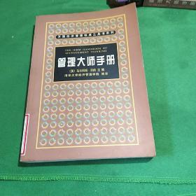 管理大师手册(中文版)