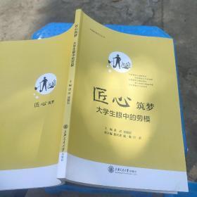 匠心筑梦:大学生眼中的劳模/劳模教育系列丛书