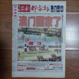 江南晚报1999年12月20日 澳门回归纪念报纸