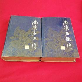 满汉名臣传一、四册两本合售