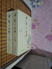 马萧萧诗歌(上下)