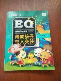 EQ帮助孩子与人交往