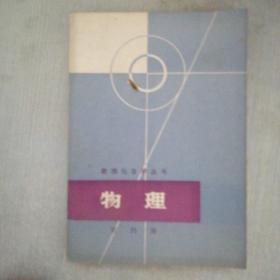 数理化自学丛书 物理第四册(破损)
