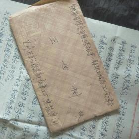革命军事博物馆信封  实寄封