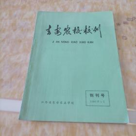 吉安农校校刊 (创刊号)