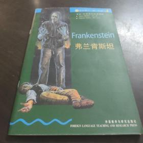 Frankenstein 弗兰肯斯坦