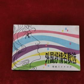 1981年《外国抒情名歌选》(1版1印)昳莺 著,福建人民出版社 出版