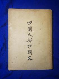 1947年出版《中国人与中国文》罗常培hh1