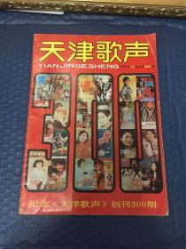 天津歌声——1990年第12期,总第300期