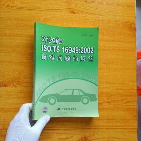 对实施ISO/TS 16949:2002疑难问题的解答【内页干净】