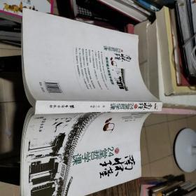 南怀瑾的24堂哲学课(书小伤不影响使用看图。)