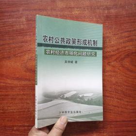 农村公共政策形成机制:农村经济市场化问题研究