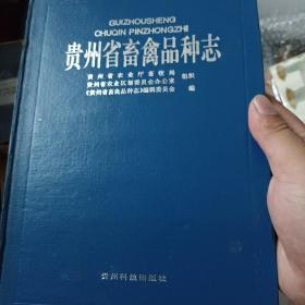 贵州省畜禽品种志