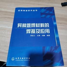 异种难焊材料的焊接及应用/实用焊接技术丛书(内页干净)
