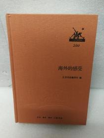 三联经典文库 第二辑:海外的感受