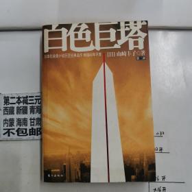白色巨塔(第二部)
