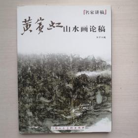 黄宾虹山水画论稿     名家讲稿