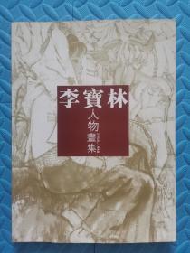 李宝林人物画集