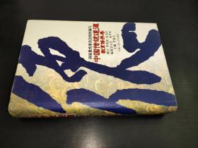 中国传统道德教育修养卷  精装