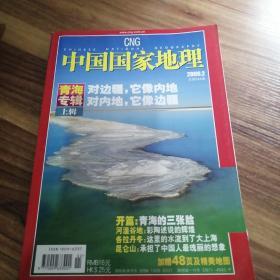 中国国家地理2006,2