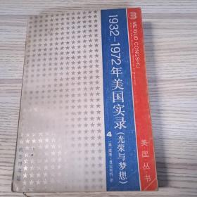 1932-1972年美国实录