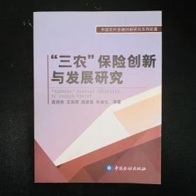 """""""三农""""保险创新与发展研究"""