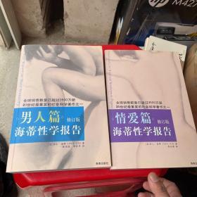 海蒂性学报告:情爱篇(修订版)男人篇