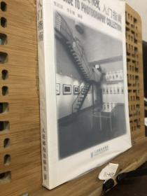 影像收藏入门指南