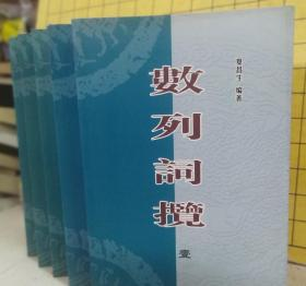 数列词揽(全5册)