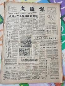 文汇报1958年10月4日