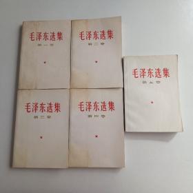 文革老版《毛泽东选集》1-5卷全, 32开 ,书自然陈旧,白皮横版(8)