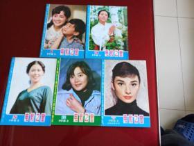 电影之窗(1983年第一,三,五,六,七期)