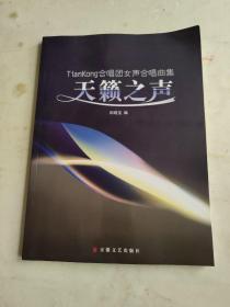 天籁之声:TianKong合唱团女声合唱曲集