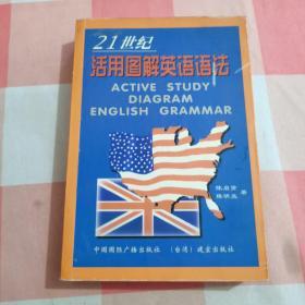 21世纪活用图解英语语法【内页干净】