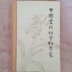 中国当代社会科学家(第六辑)
