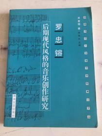 罗忠镕后期现代风格的音乐创作研究