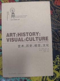 艺术、历史、视觉、文化/西方当代视觉文化艺术精品译丛