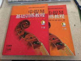 中提琴基础训练教程、上下册