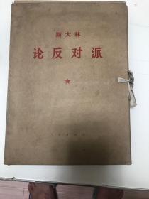 斯大林论反对派(共十册)