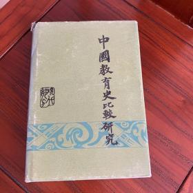 中国教育史比较研究:现代部分(印数少)