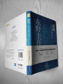 湖畔 东野圭吾 化学工业出版社