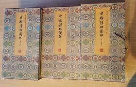宋拓淳化阁帖(精装共10本)