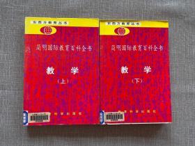 简明国际教育百科全书.教学.上下册