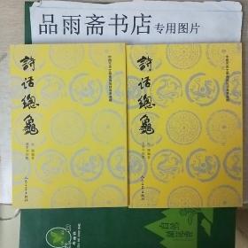 诗话总龟(前后集 共2册)----中国古典文学理论批评专著选辑....